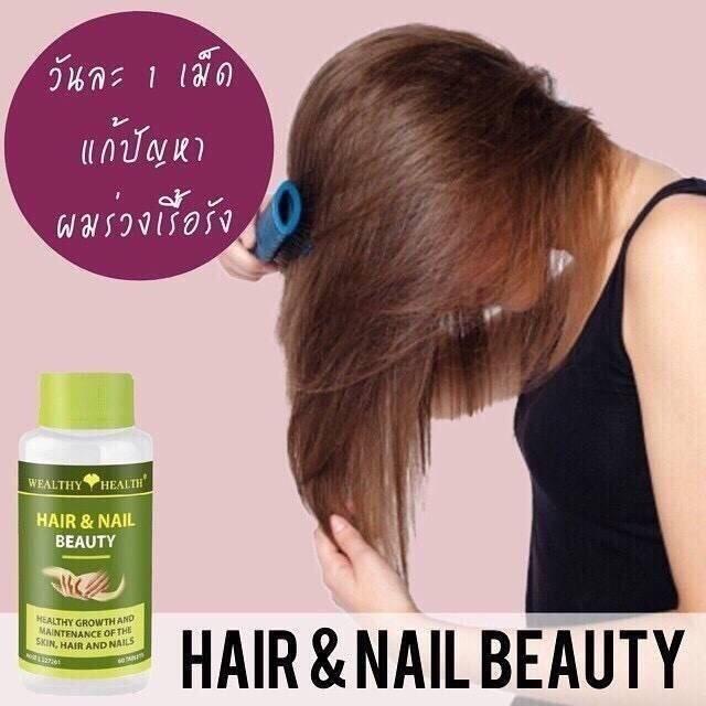 HAIR & NAIL BEAUTY วิตามินบำรุงผมและเล็บ