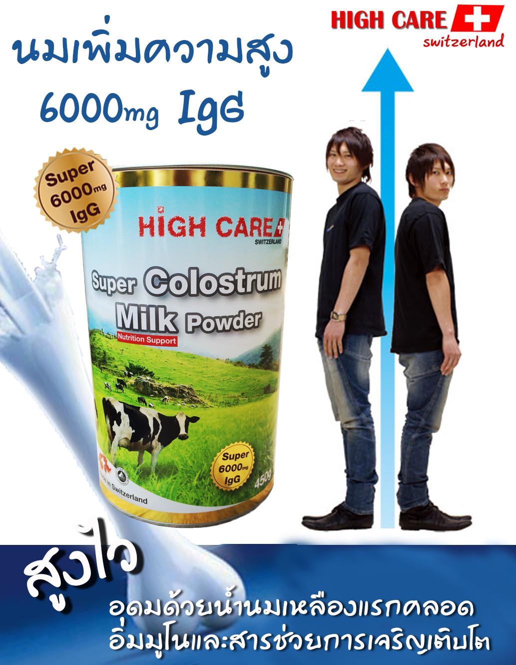 High care Colostrum Milk Powder 6000 IgG ขนาด 450 กรัม เสริมภูมิต้านทาน เพิ่มความสูง Made in Switzerland