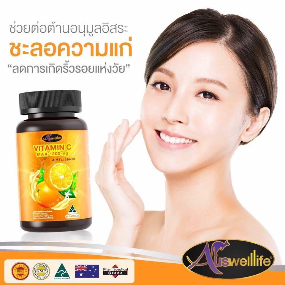 Auswelllife Vitamin C MAX 1200 mg. ขนาด 60 เม้ด ออสเวลล์ไลฟ์ วิตามินซีโดสสูงสุด สูตรพรีเมี่ยมจากออสเตรเลีย