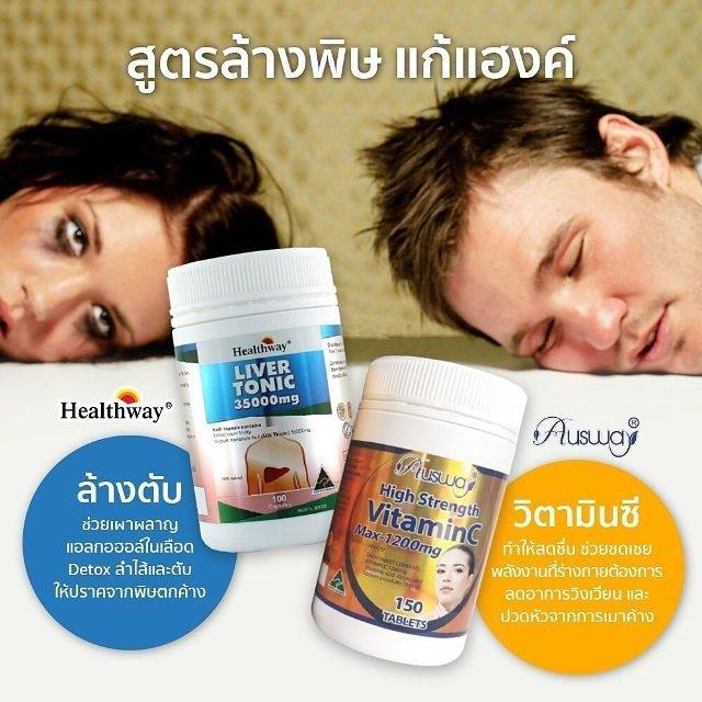 Ausway Vitamin C 1200 mg วิตามินซี 150 เม็ด + Healthway Liver Tonic 35,000 mg Detoxตับ 100 เม็ด