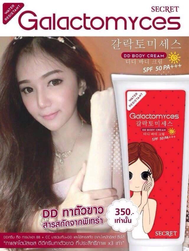 พิเทร่าดีดีครีม Secret Galactomyces DD Body Cream