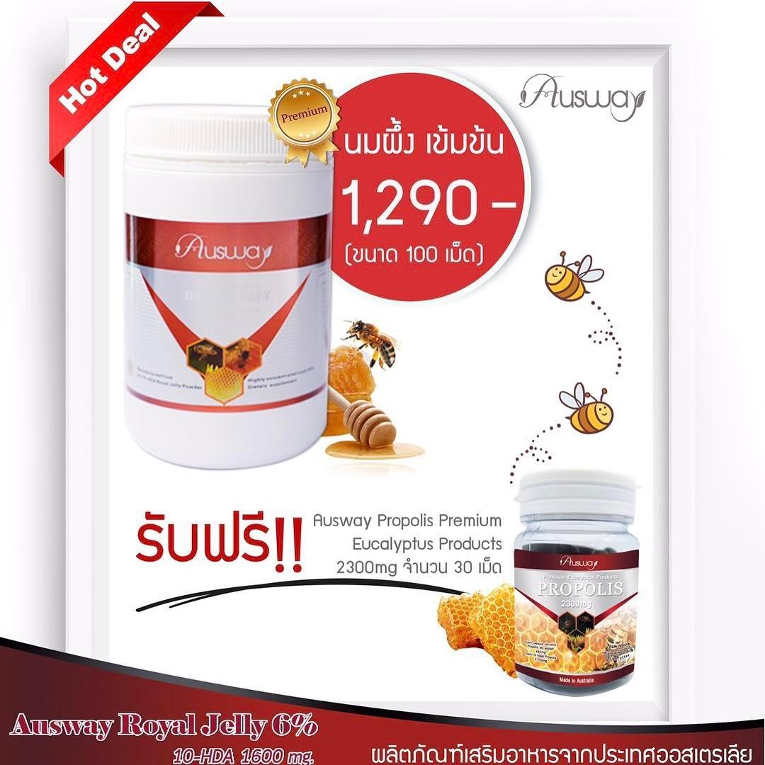 นมผึ้งAusway 6%1600mg 100 เม็ด รับฟรี !! Propolis 2300mg 30เม็ด 1 ขวด