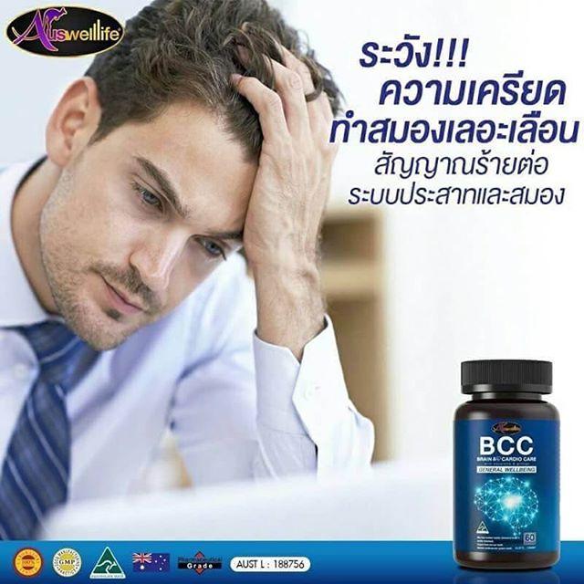Auswelllife BCC (Brain and Cardio Care with Squalene & Ginkgo) วิตามินบำรุงสมอง และหัวใจ ขนาด 60 เม็ด จากออสเตรเลีย มีอย.