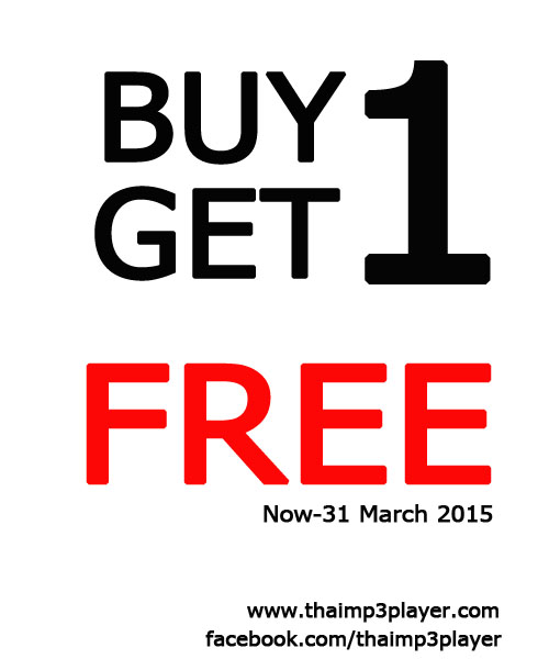 thaimp3player promotion march 2015
