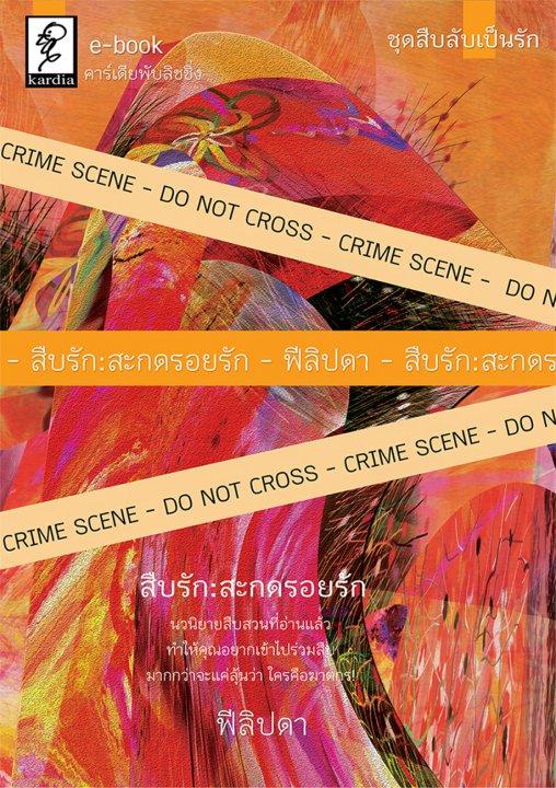 สืบรัก สะกดรอยรัก : ฟิลิปดา