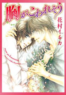 My Heart is Almost Broken : Ichika Hanamura