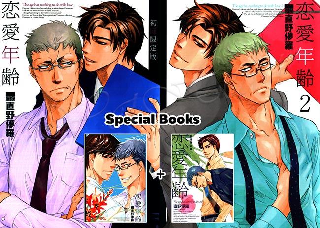 Renai Nenrei V1-2 + Special 2 books: Naono Bohra