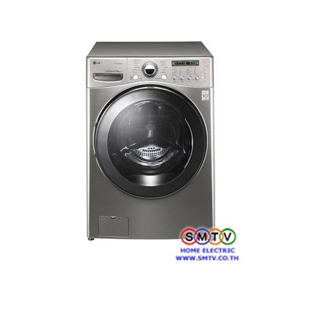 เครื่องซักผ้าฝาหน้าความจุซัก 17 กก./ความจุอบ 9 กก. LG รุ่น WD-1755RDS