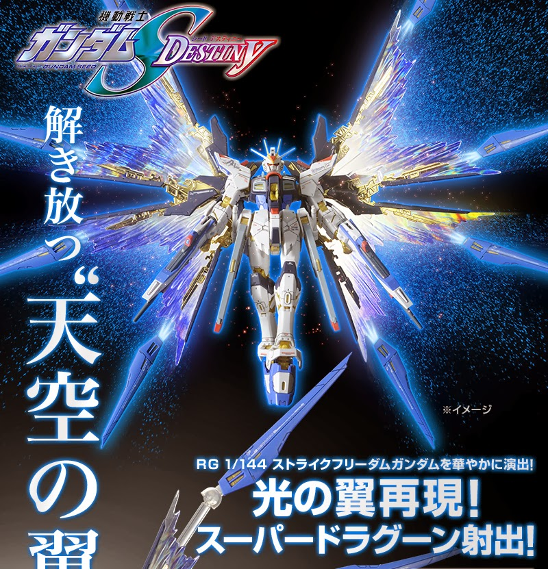 BANDAI RGEE - STRIKE FREEDOM GUNDAM EFFECT UNIT WING OF THE SKIES