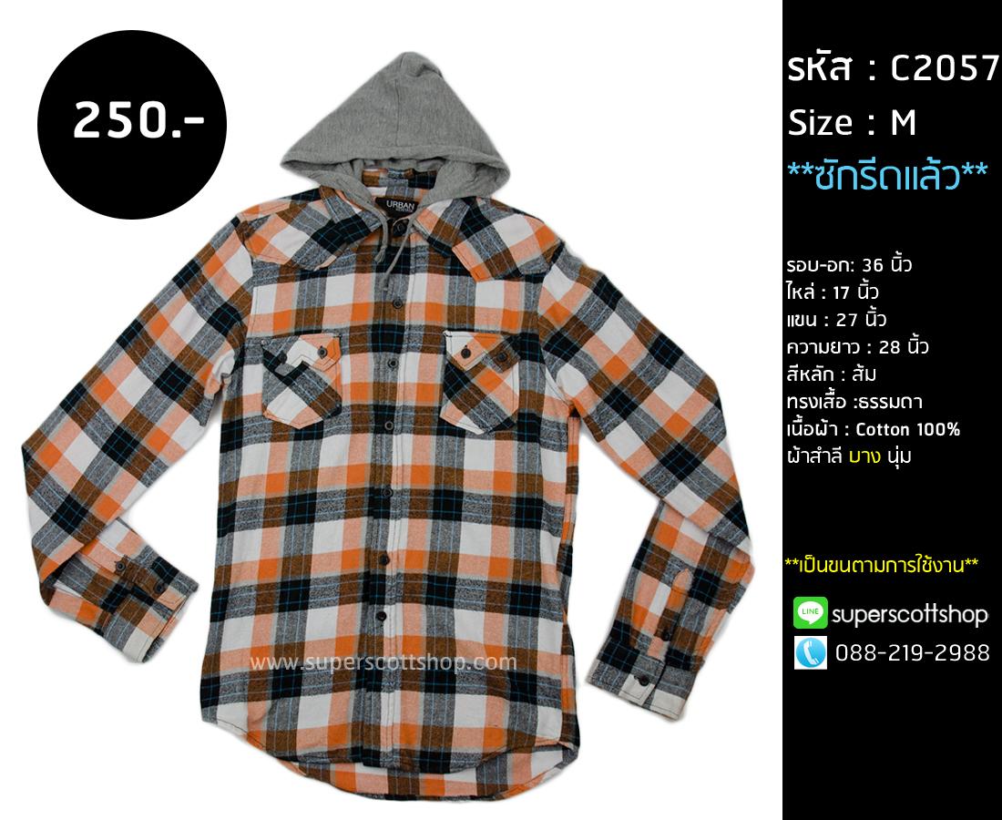 C2057 เสื้อคลุมลายสก๊อต สีส้ม มีฮู้ด