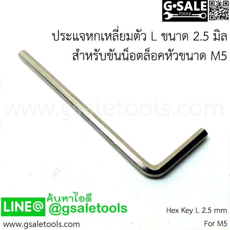 ประแจหกเหลี่ยม งอ L ขนาด 2.5 มิล สำหรับน็อต M5