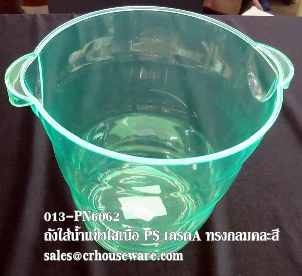 ถังน้ำแข็งพลาสติกเนื้อ PS 2 หู 4.5ลิตร 013-PN6062