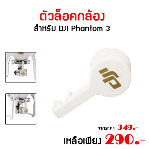 ตัวล็อคกล้อง สำหรับ DJI Phantom 3