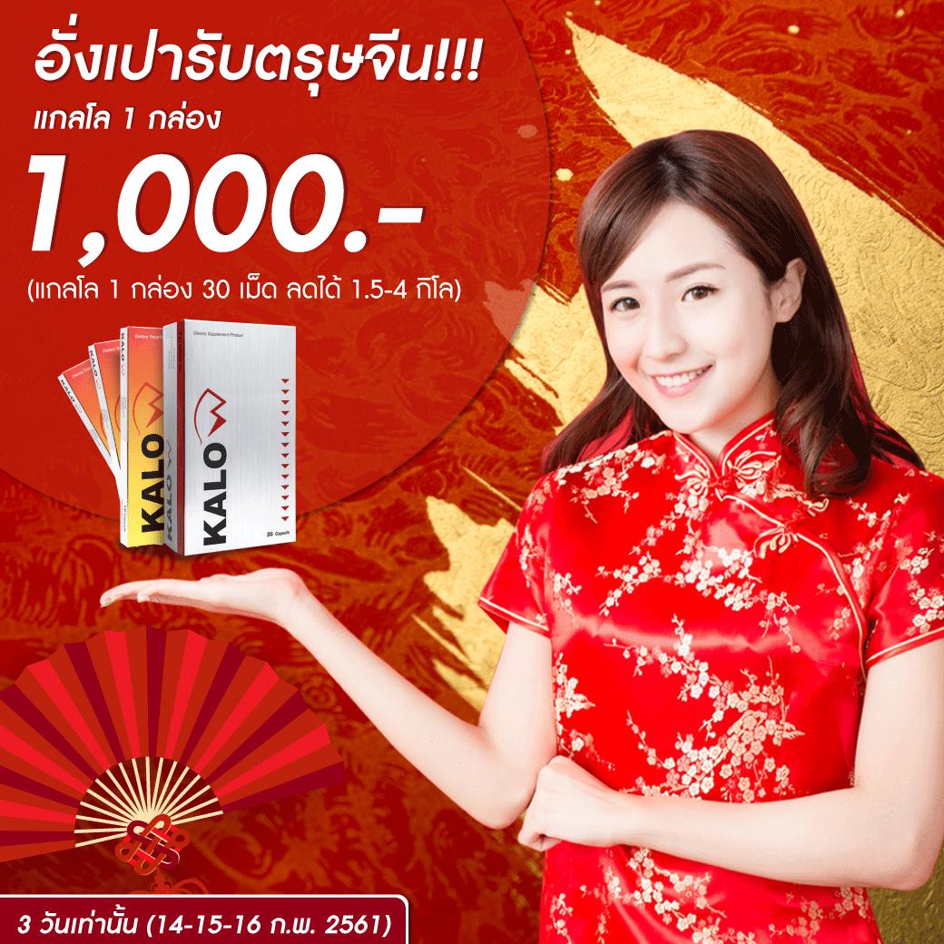 แกลโลจัดใหญ่!!! รับตรุษจีน ตอบแทนคำขอบคุณลูกค้าที่น่ารักทุกท่าน 🎉 แกลโล 1 กล่อง 🎉เพียง 1,000 บาท 3 วันเท่านั้น!!!