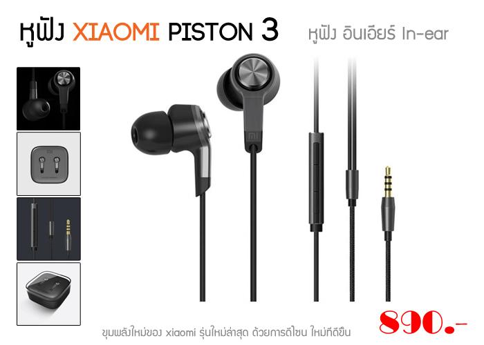 หูฟัง Xiaomi Piston 3