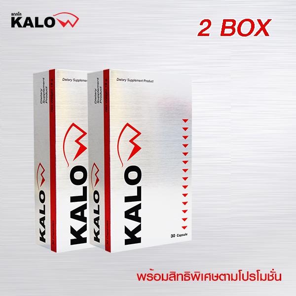KALOW (KALO) แกลโล 2 กล่อง ราคา 2,260 บาท แถมดีท๊อก 2 ซอง