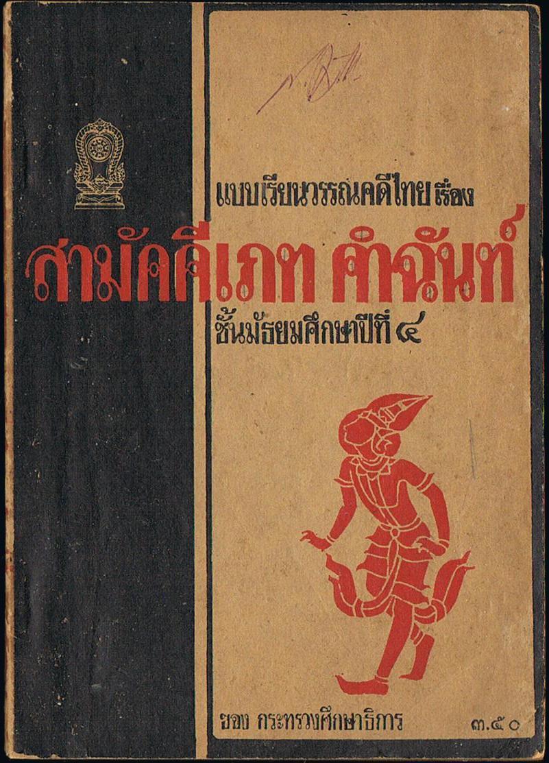 แบบเรียนวรรณคดีไทย เรื่อง สามัคคีเภท คำฉันท์