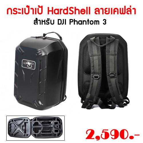 กระเป๋าเป้ Hardshell ลายเคฟล่า สำหรับ DJI Phantom 3