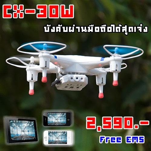 CX-30W โดรนสุดเจ๋งบังผ่าน iPhone iPad ได้
