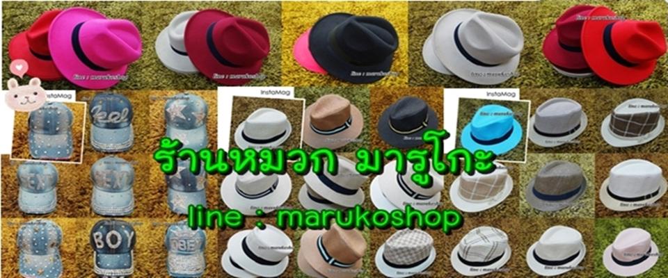 hat-maruko ร้านหมวกมารูโกะ