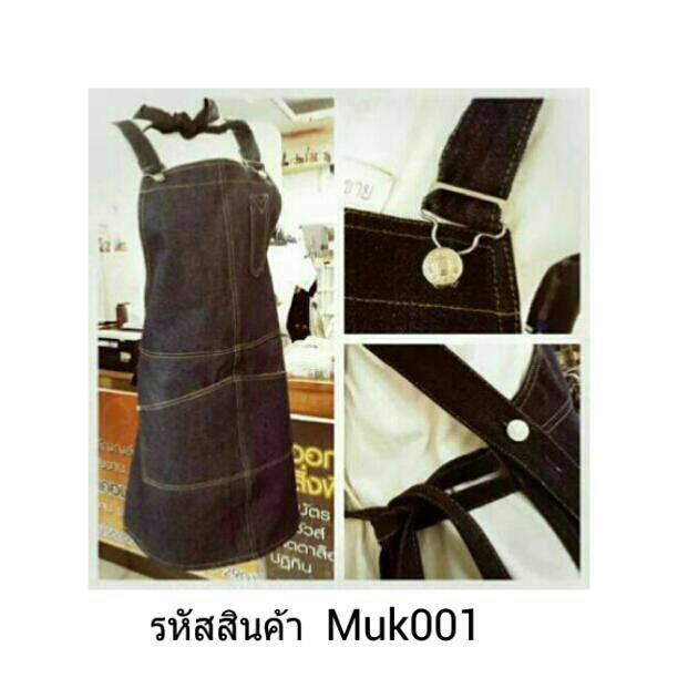 ผ้ากันเปื้อน คุณภาพดี ราคาถูก รุ่น Muk001