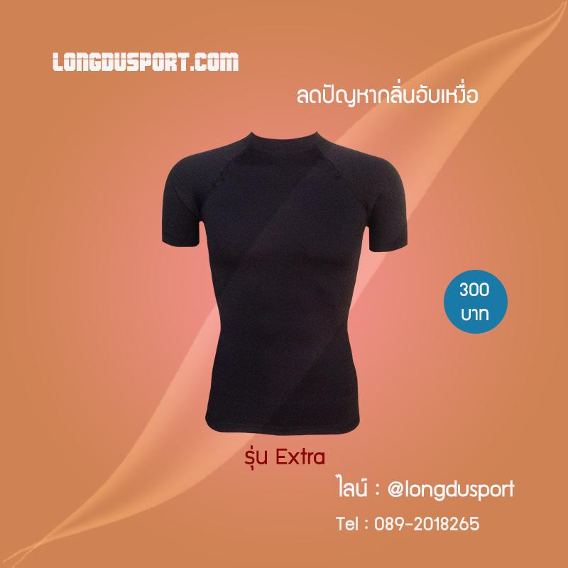 เสื้อรัดกล้ามเนื้อ รุ่น extra สุดยอดผ้ายืด สีดำ