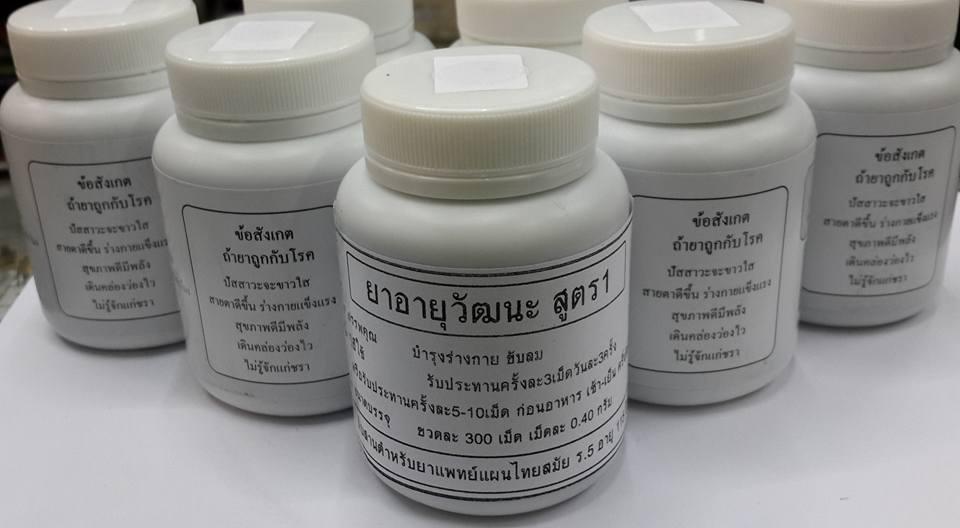 """ยาอายุวัฒนะสูตร1ตรา""""ยาจินดามณี""""บำรุงร่างกายเป็นยาสมุนไพรไทยยาแพทย์แผนโบราณ"""