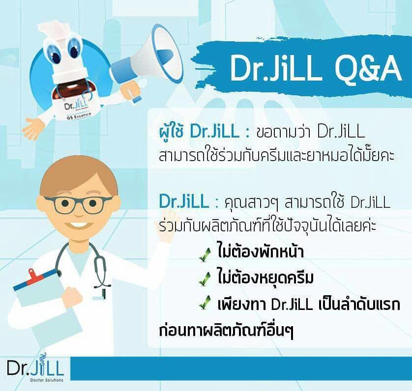 Dr.jill ใข้ร่วมกับครีมหมอได้