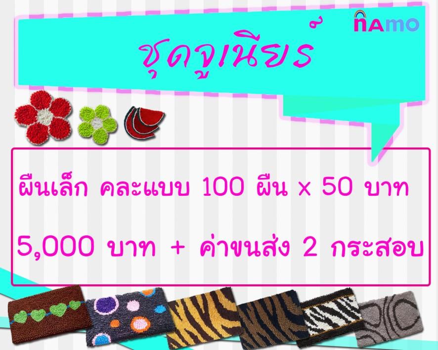 ชุดจูเนียร์ ( 5,000 ++)