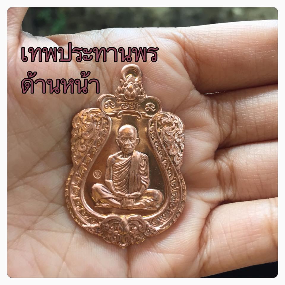 รุ่นแรก!! หลวงพ่อคูณ วัดบ้านไร่ เหรียญเสมา 2 หน้าพิมพ์เทพประทานพร รุ่นแรก งานฉลองสมโภชหลวงพ่อคูณ องค์ใหญ่ที่สุดในโลก 13 มิถุนายน 2558 สุดยอดพิธี พระสังฆราช 5 ประเทศเสด็จมาเป็นประทานในพิธี เนื้อทองแดง มีโค้ดและเลขกำกับทุกเหรียญ http://line.me/ti/p/%4006118
