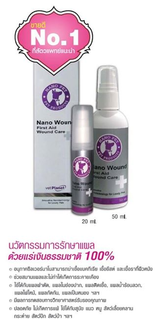 Nano Spray (Vet Planet Nano Wound)