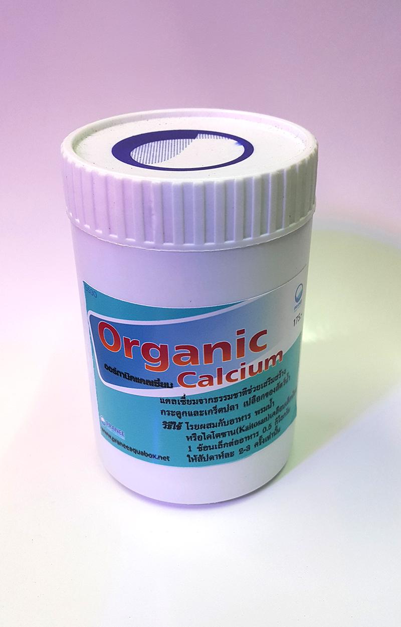 OrganicCalcium แคลเซี่ยมผง