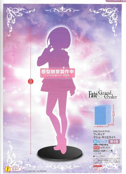 [Prize Figure] Fate/Grand Order - Mashu Kyrielite (Shielder) (Pre-order)