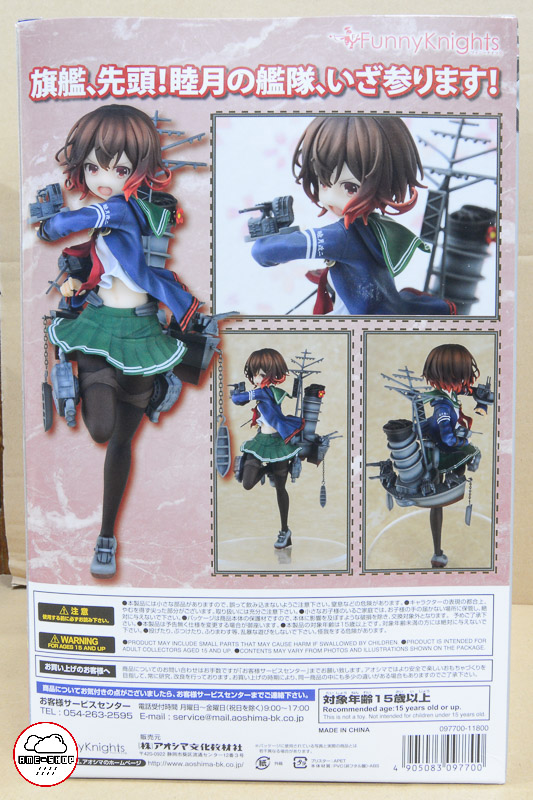 Kantai Collection -Kan Colle- 1/7 Mutsuki Kai Ni (In-stock)