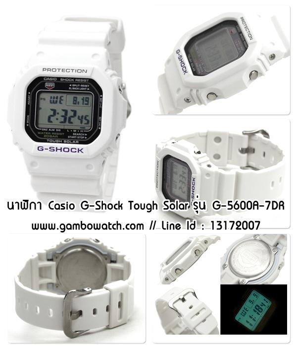 นาฬิกา Casio G-Shock Tough Solar รุ่น G-5600A-7DR