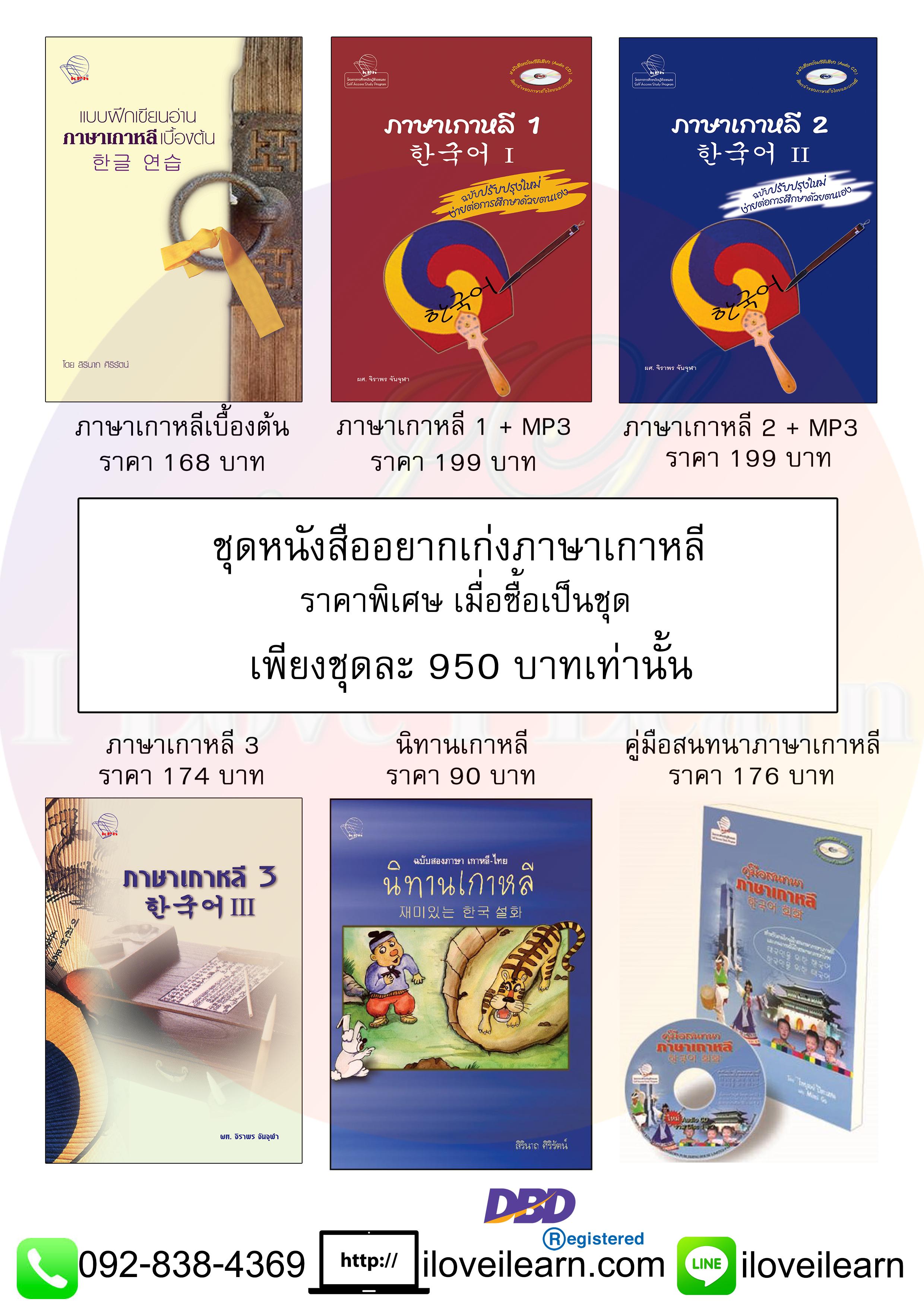 ชุดหนังสืออยากเก่งภาษาเกาหลี