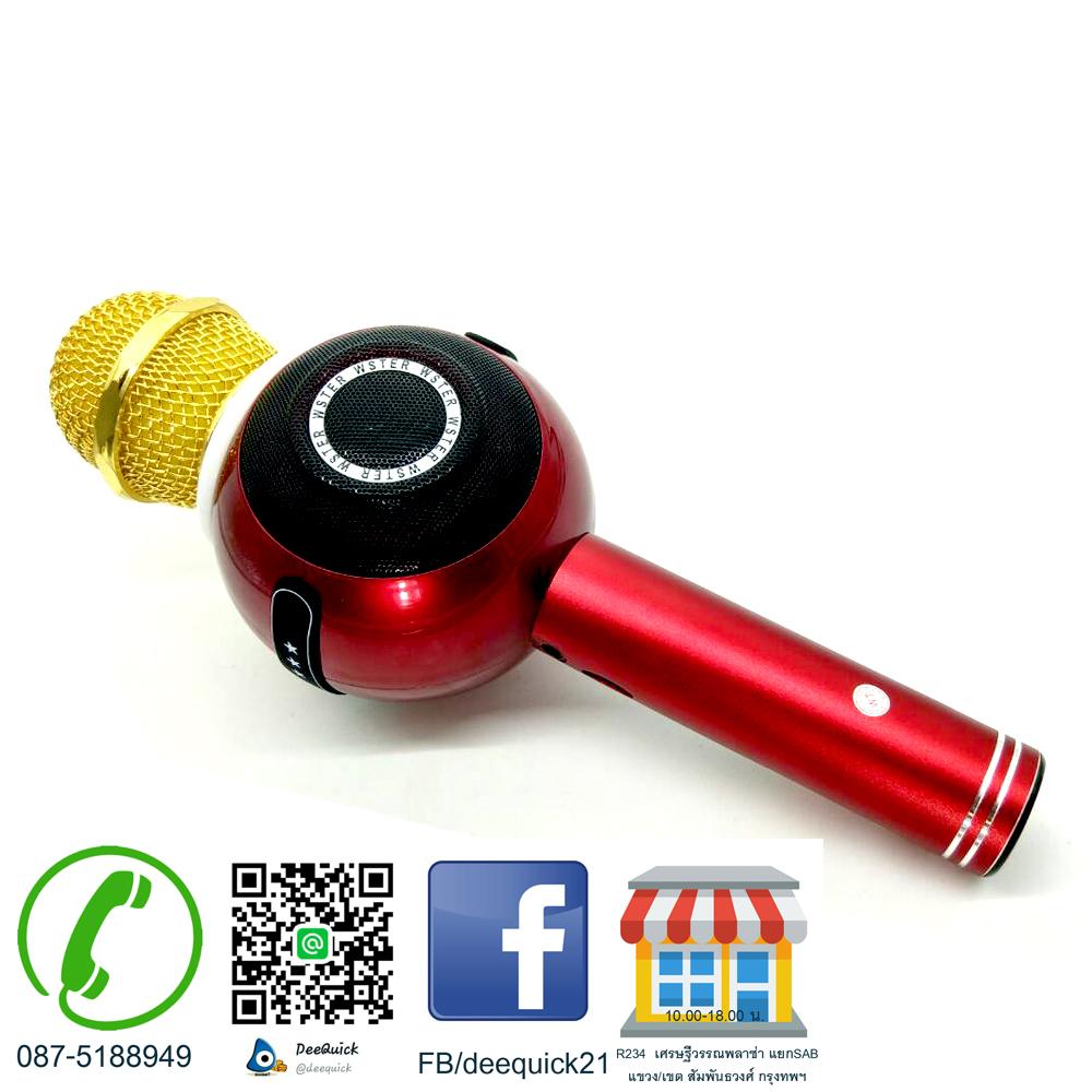 ไมค์คาราโอเกะ Magic Karaoke bluetooth รุ่น WS-878