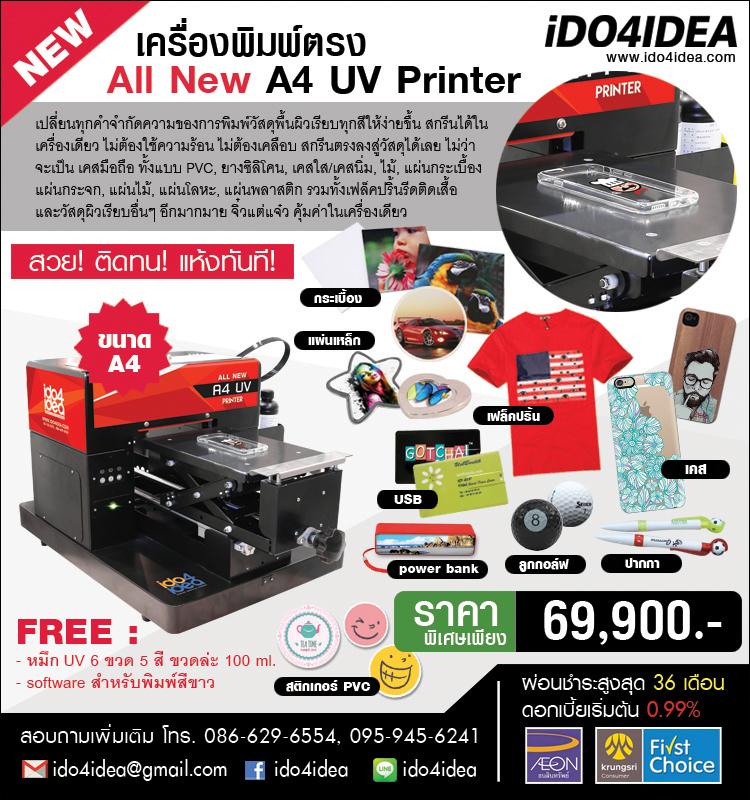 All new A4 UV Printer