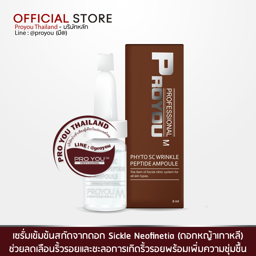 PRO YOU M Phyto SC Wrinkle Peptide Ampoule 8ml (เซรั่มเข้มข้นสกัดจากดอก Sickle Neofinetia (ดอกหญ้าเกาหลี) ช่วยลดเลือนริ้วรอยและชะลอการเกิดริ้วรอยพร้อมเพิ่มความชุ่มชื้น)