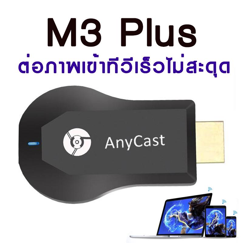 Anycast ต่อภาพจากโทรศัพท์เข้า TV M3 Plus