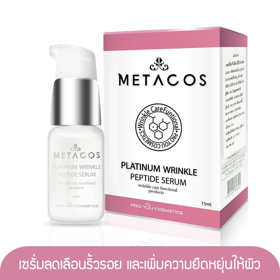 Metacos Platinum Wrinkle Peptide Serum 15ml (เซรั่มบำรุงผิวหน้าที่มีคุณสมบัติในการลดเลือนริ้วรอยโดยเฉพาะ และเพิ่มความยืดหยุ่นให้ผิว)