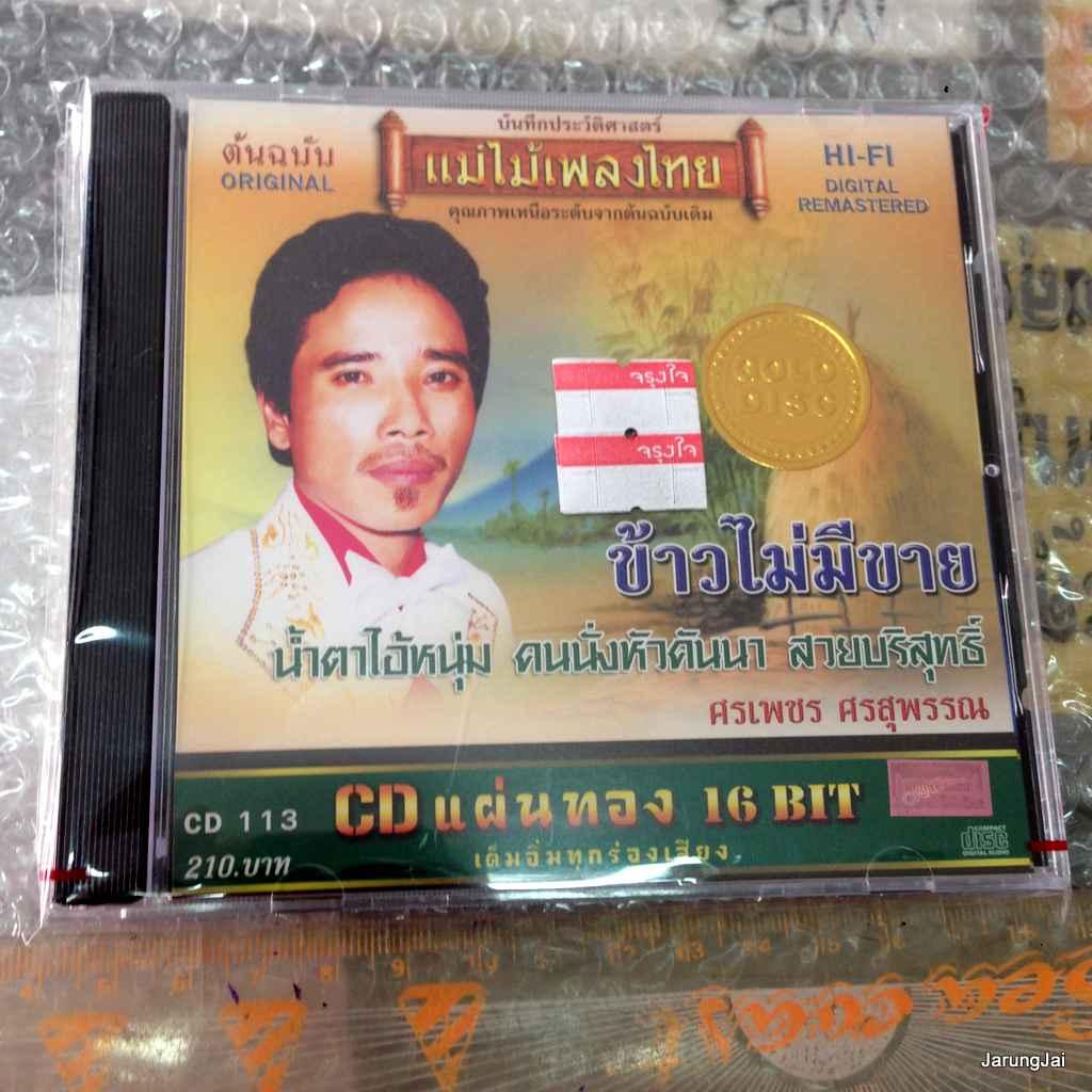 cd แม่ไม้เพลงไทย ศรเพชร ศรสุพรรณ ชุด ข้าวไม่มีขาย