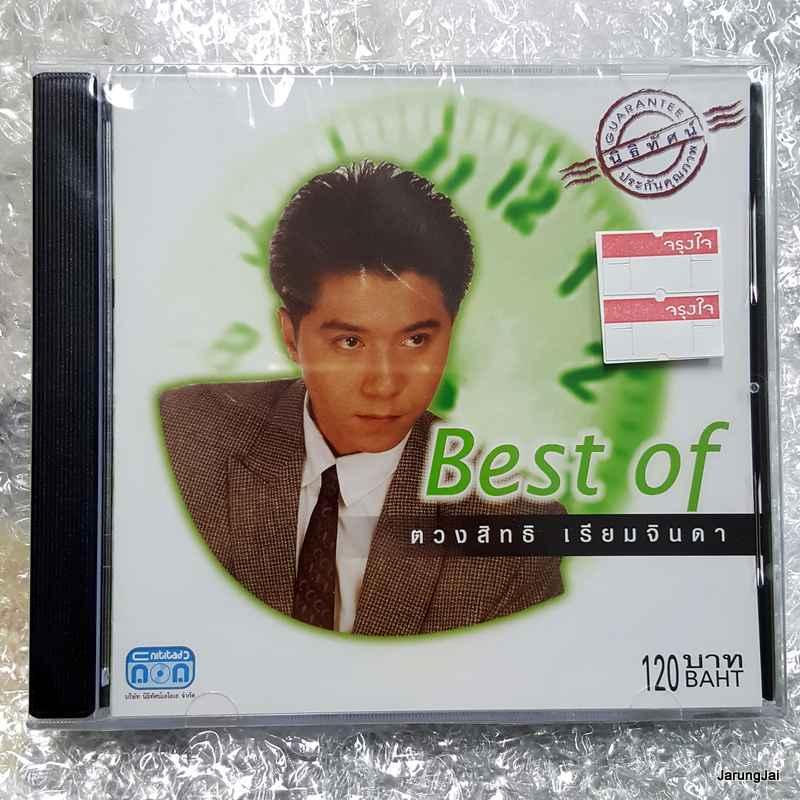 CD Best of ตวงสิทธิ เรียมจินดา