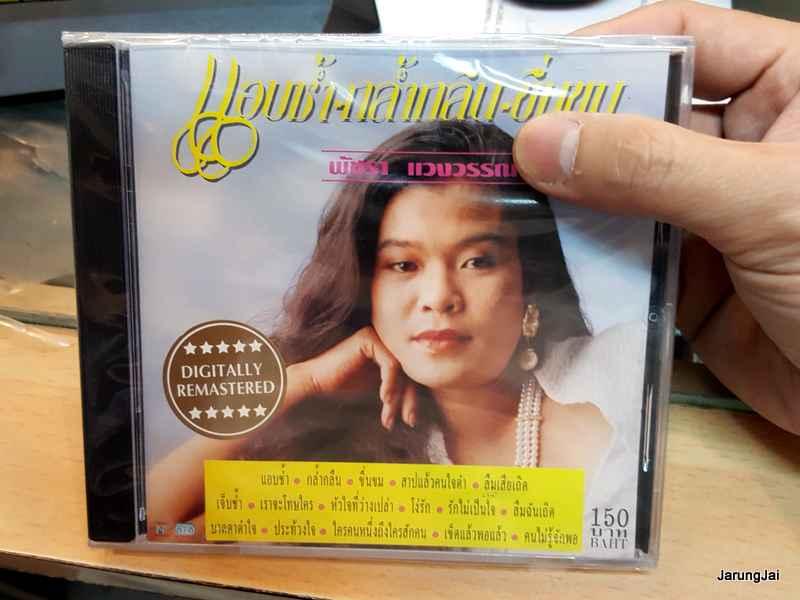 CD พัชรา แวงวรรณ แอบช้ำ กล้ำกลืน ขื่นขม