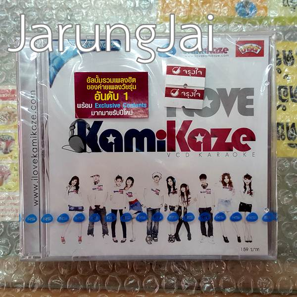 vcd rs I love kamikaze vol 1