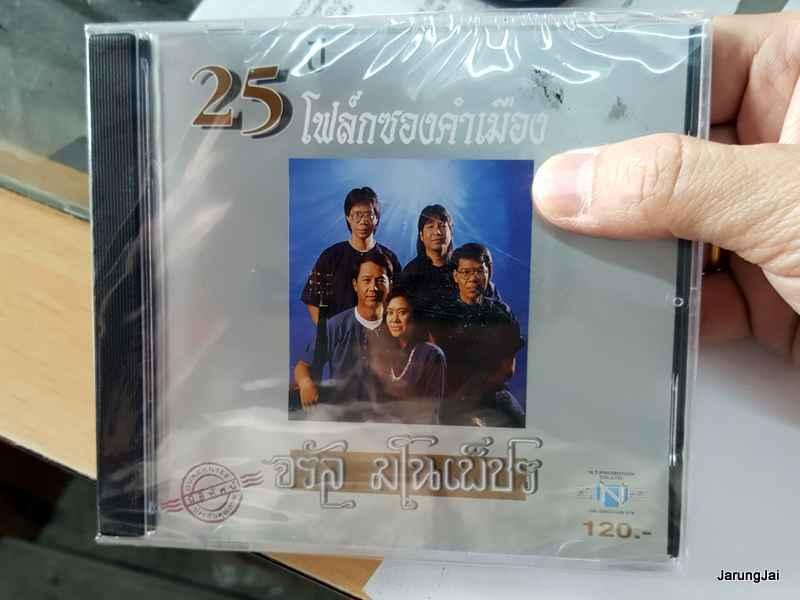 CD 25 ปี โฟลฺหซองคำเมือง จรัล มโนเพชร