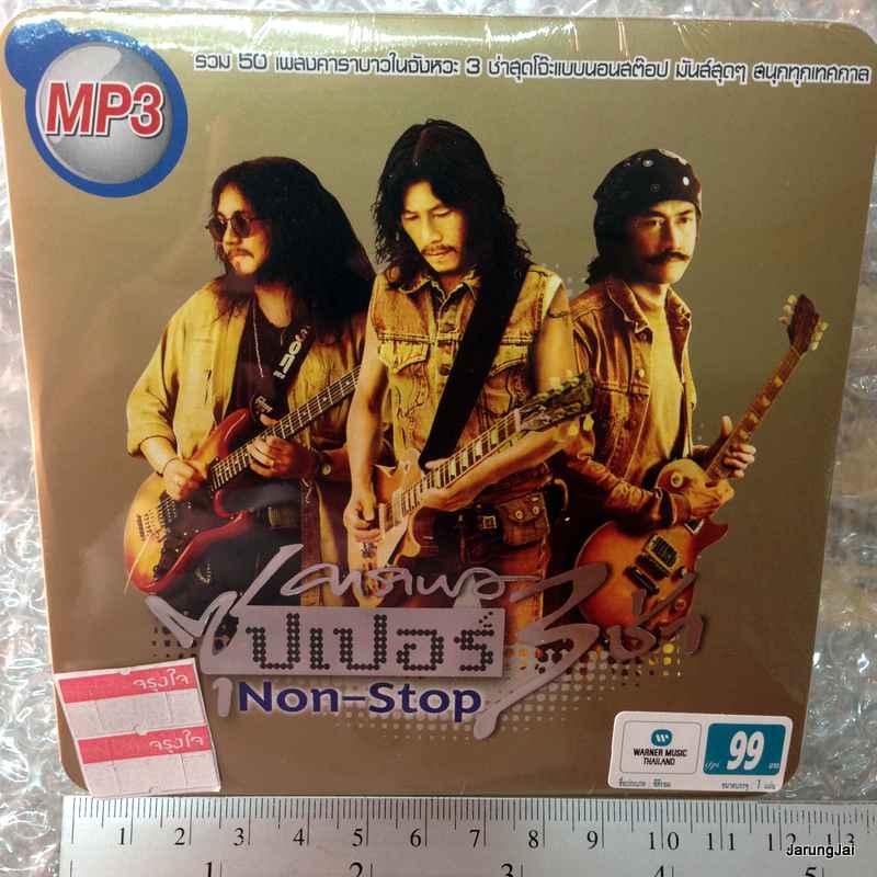 MP3 คารบาว รวม 50 เพลงคาราบาว ซุปเะปอร์ 3 ช่า Non-stop