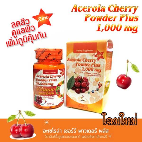 Acerola Cherry 1,000mg plus Zinc 30 เม็ด ราคาส่งถูกๆ