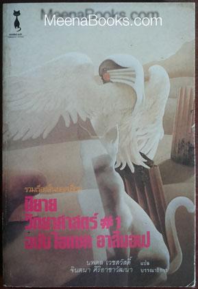 นิยายวิทยาศาสตร์ 1 ฉบับ ไอแซค อาสิมอฟ