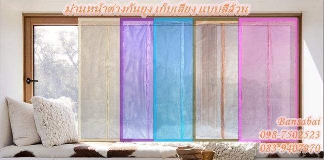 ม่านหน้าต่างกันยุง รุ่นท๊อป(เก็บเสียง) ก80xส150 ซม.แบบสีล้วน คละสี